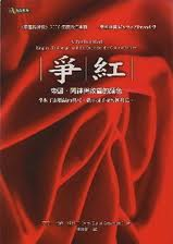 A Perfect Red - Chinese Edition