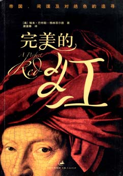 A Perfect Red - Simplified Chinese Edition